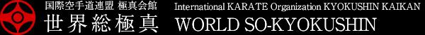 国際空手道連盟 極真会館 世界総極真