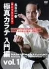 誰にでもできる 極真カラテ 入門編 vol.1 [DVD]