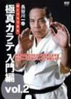 誰にでもできる 極真カラテ 入門編 vol.2 [DVD]