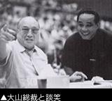 大山総裁と談笑