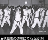At the dojo of Tokushima City, (25 years old)