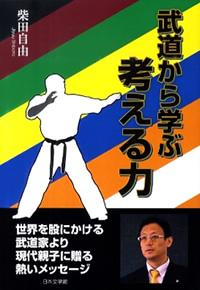武道から学ぶ考える力