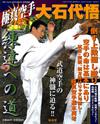 フルコンタクトKARATE 4月号 別冊『極真空手 大石代悟 練達への道』