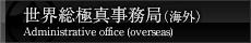 世界総極真 事務局(海外)