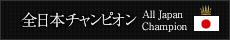 全日本チャンピオン