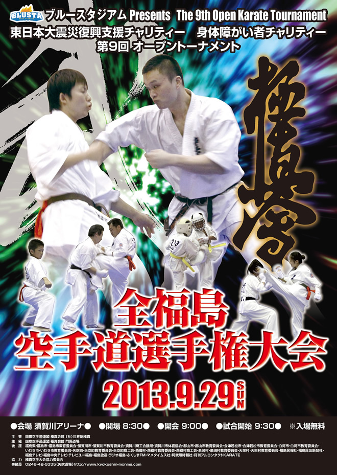 karateposter_0717_04
