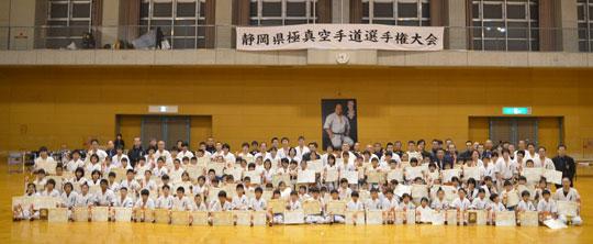 第20回村正杯 静岡県極真空手道選手権大会