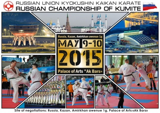 Russian Championship of kumite in Kazan