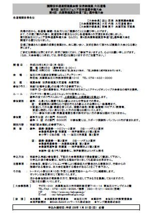 加古川大会