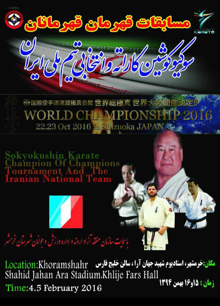 The Iran Sokyokushin Karate Tournament