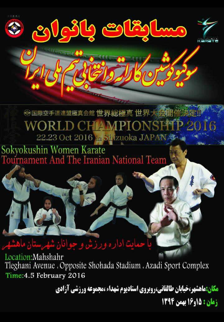 The Iran Sokyokushin Karate Tournament
